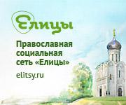 Православная социальная интернет «Елицы»